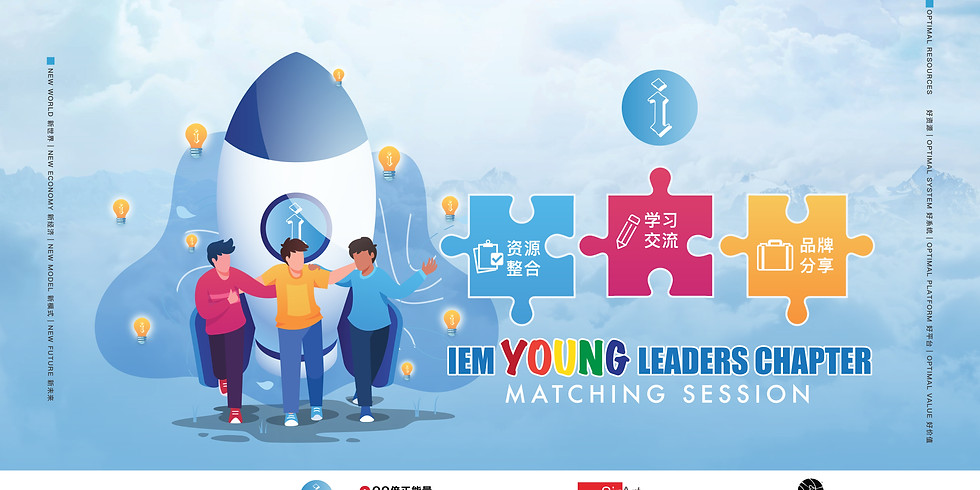 iEM Young Leaders Chapter Matching Session
