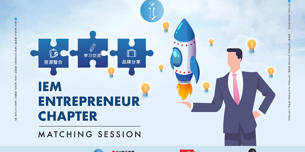 iEM Entrepreneur Chapter Matching Session