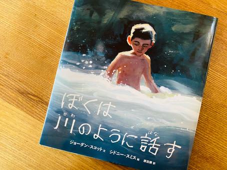 絵本『ぼくは川のように話す』