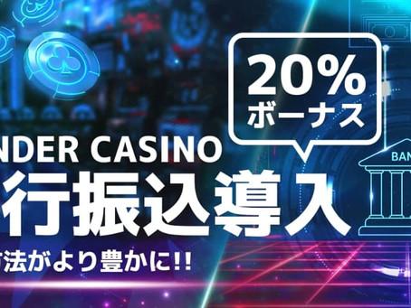 【銀行振込決済】20%ボーナスキャンペーン