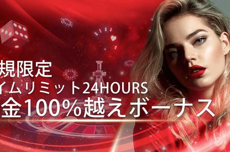 初回入金ボーナス+10%キャンペーン