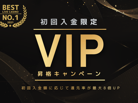 初回入金限定VIP昇格キャンペーン