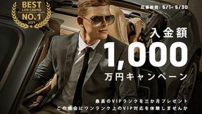 1,000万円入金キャンペーン開催