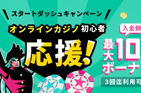ユースカジノ スタートダッシュキャンペーン開催中!