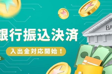 銀行決済サービス導入