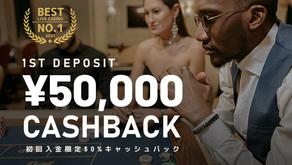 【初回入金限定】最大額50,000円キャッシュバック