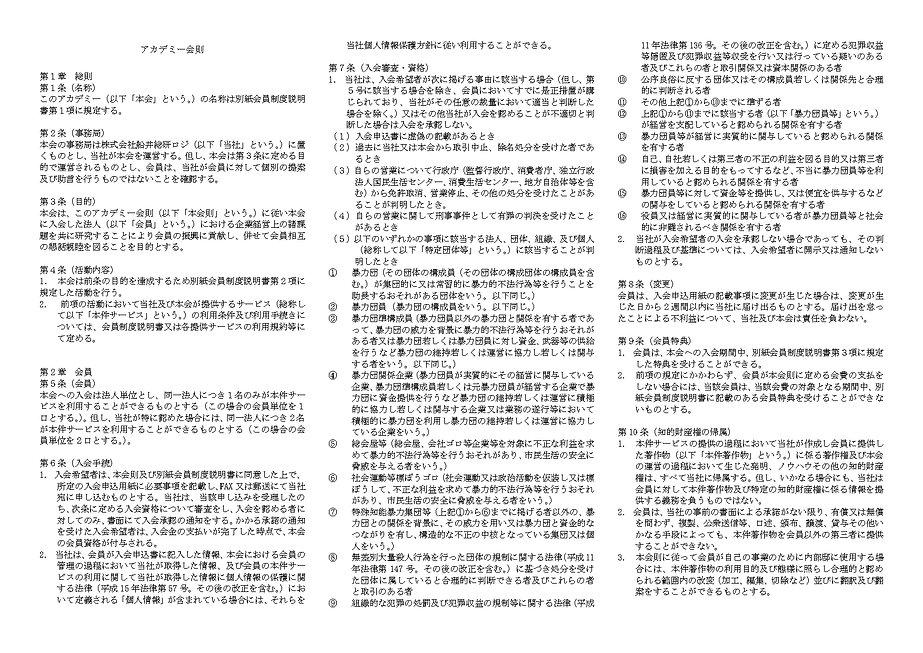 トラックオンラインアカデミー会則_page-0001.jpg