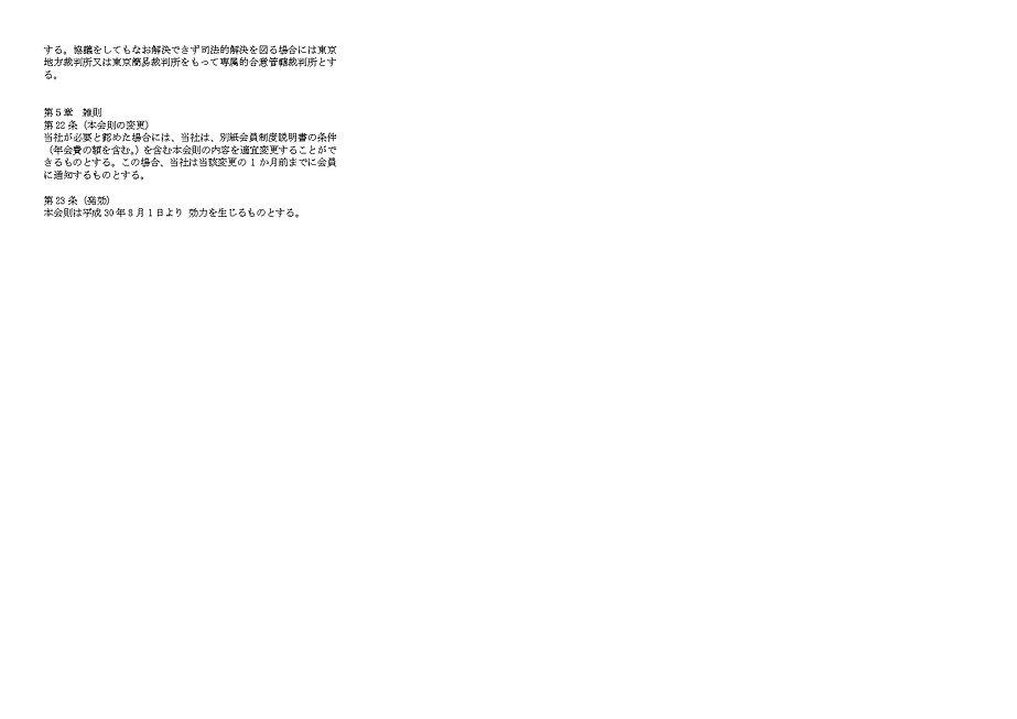 トラックオンラインアカデミー会則_page-0003.jpg