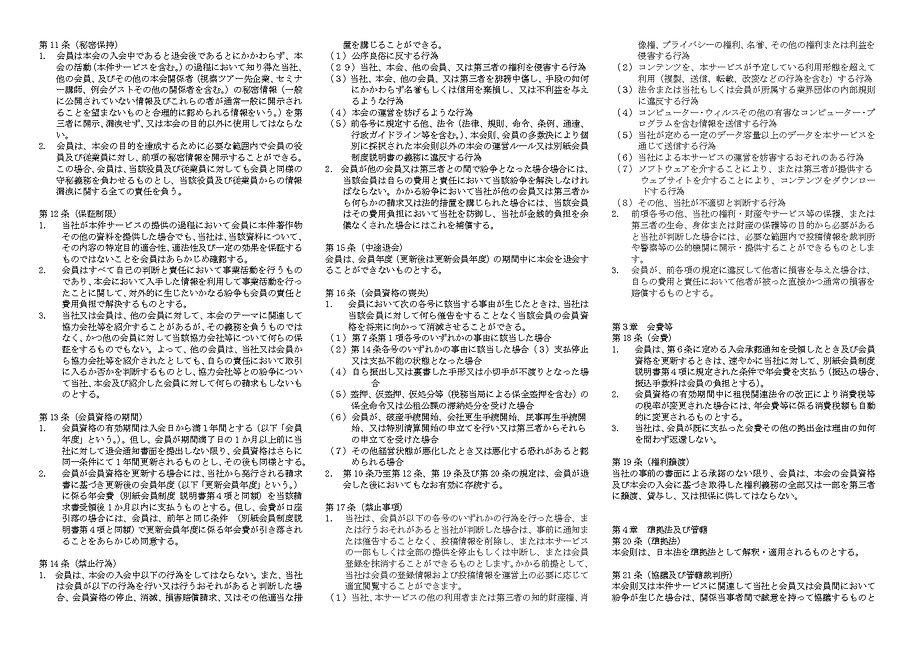トラックオンラインアカデミー会則_page-0002.jpg