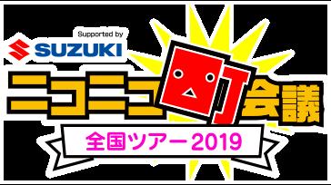 ニコニコ町会議、9月14日に東吾妻町で開催決定!!