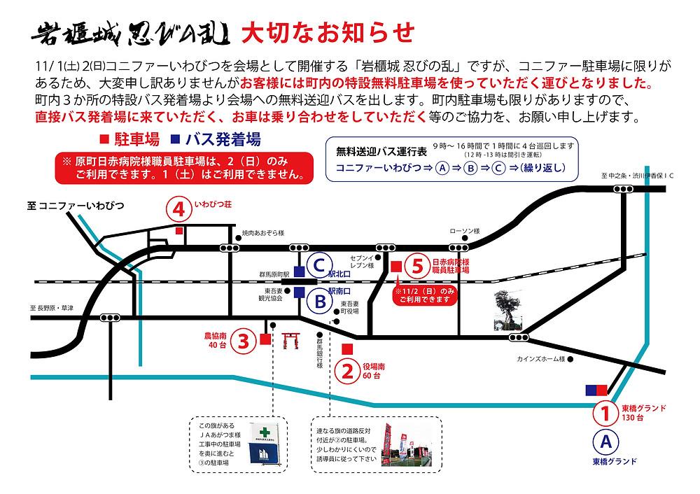 町内駐車場MAP(折込ner)-01.jpg