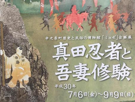 企画展「真田忍者と吾妻修験」がスタート。そして「吾妻忍者66DAYS SUMMER WAR」の火蓋切る!
