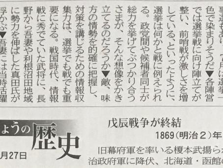 上毛新聞「三山春秋」で岩櫃城を応援していただきました!