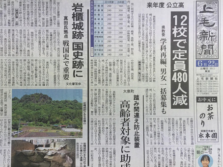 岩櫃城跡が国指定史跡へ。文化審議会が文科大臣へ答申。