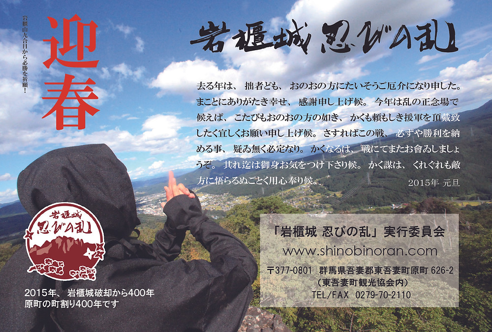 2014忍びの乱年賀状 のコピー.jpg