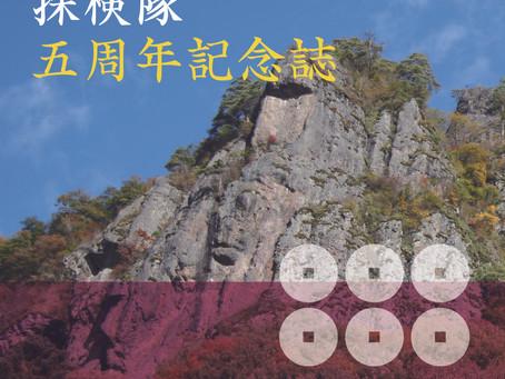 あざみの会「戦国真田の岩櫃城跡探検隊5周年記念誌」発刊!