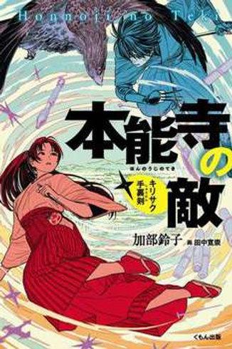 児童小説「本能寺の敵  キリサク手裏剣」