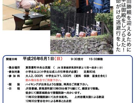 戦国真田の岩櫃城探検隊、6月1日に第9弾!