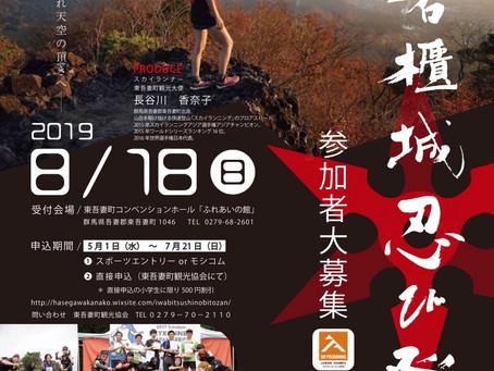 THE岩櫃城✴︎忍び登山、町配布物挿し込み作業!