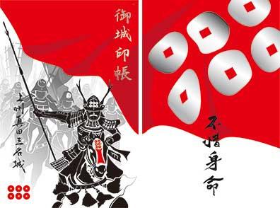 上州真田三名城オリジナル御城印帳、発売しています。