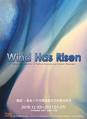 風起 -Wind Has Risen-