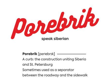 Speak Siberian: поребрик
