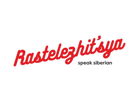 Speak Siberian: растележиться