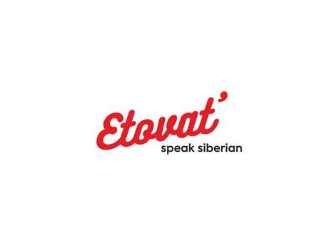 Speak Siberian: этовать