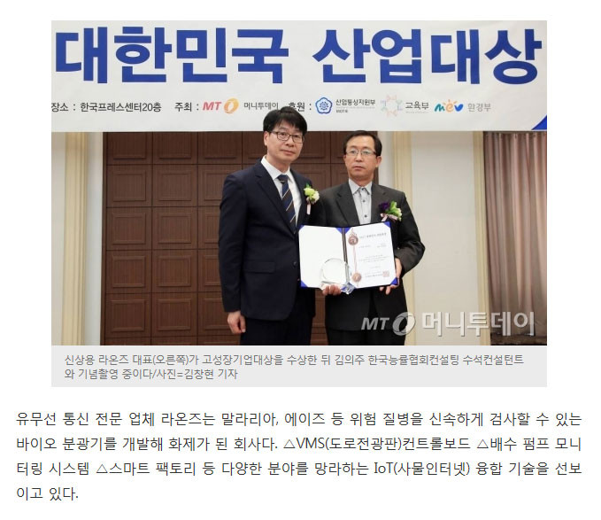 2017 대한민국 산업대상 수상