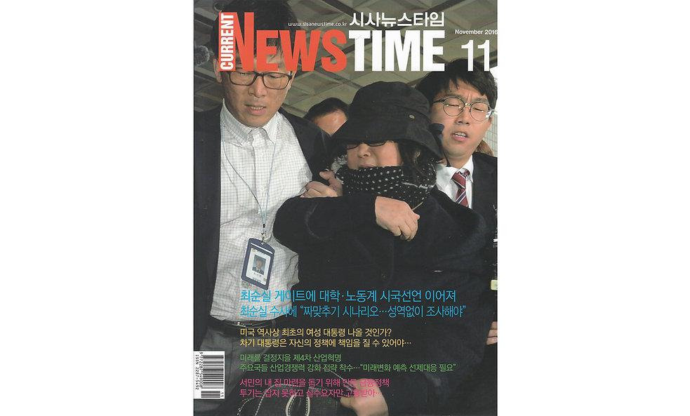 시사뉴스타임.jpg