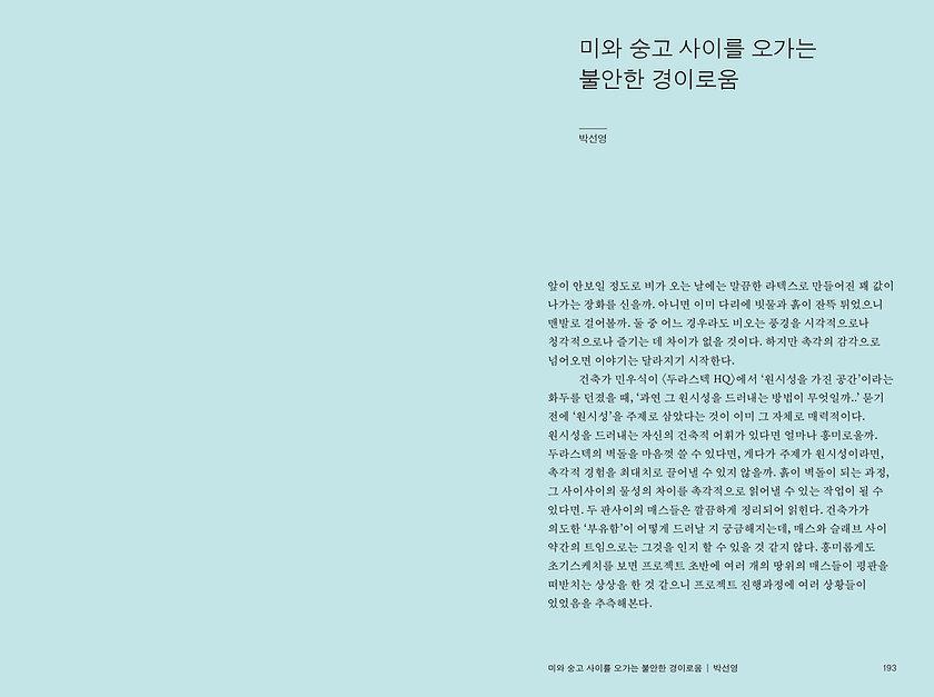193-199_박선영-1.jpg