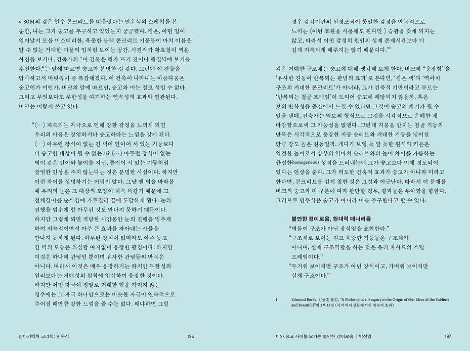 193-199_박선영-3.jpg