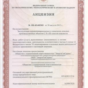 Лицензия на эксплуатацию опасных производственных объектов