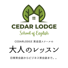 CEDAR LODGEの大人のレッスン