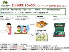Summer School (夏期講習)スタートしました。
