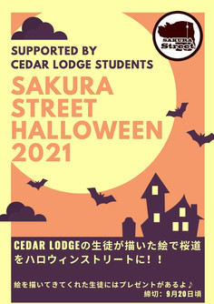 SAKURA STREET HALLOWEEN 2021
