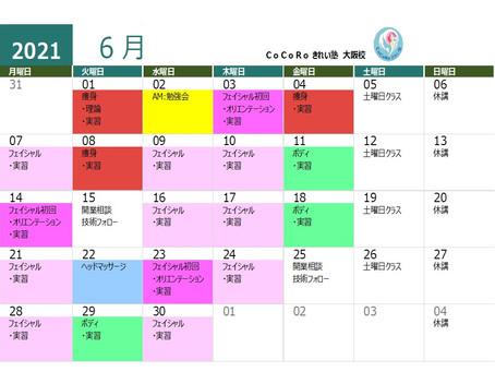 6月大阪開講スケジュール