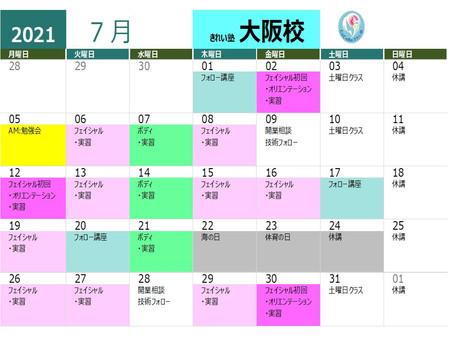 大阪校の8月講座開講スケジュール
