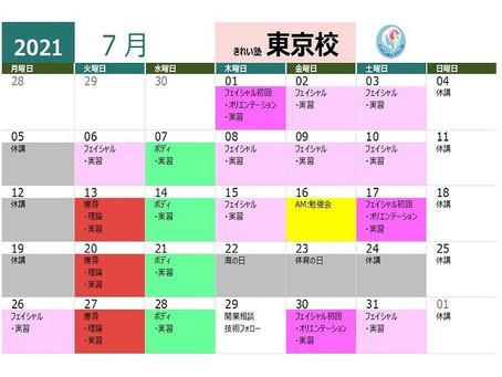 東京校の8月講座開講スケジュール