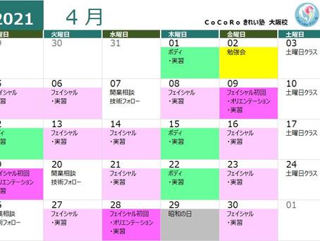 4月スケジュール in 大阪校