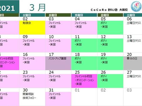 3月スケジュール in 大阪校