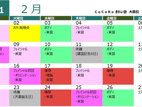 R3年2月スケジュールin大阪校
