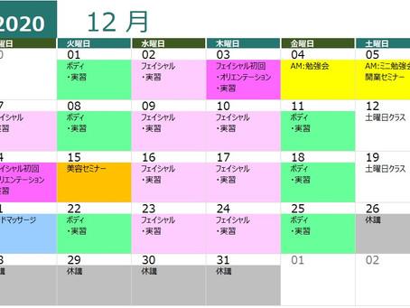 12月スケジュールin大阪校