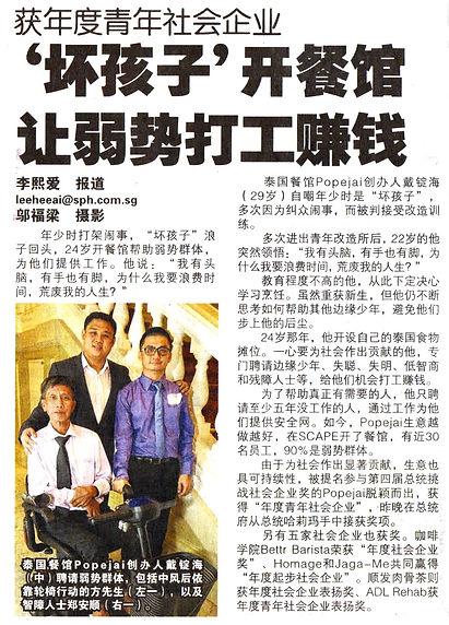 Chinese Paper_edited.jpg