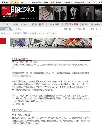 日経ビジネス ONLINE ボイス・オブ・ザ・ワールド