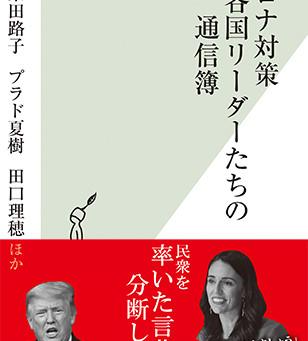 GP会員新刊書籍紹介