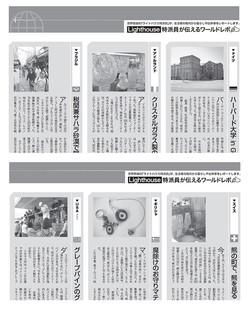 米西海岸・日本語情報誌『ライトハウス』「ワールドレポ」