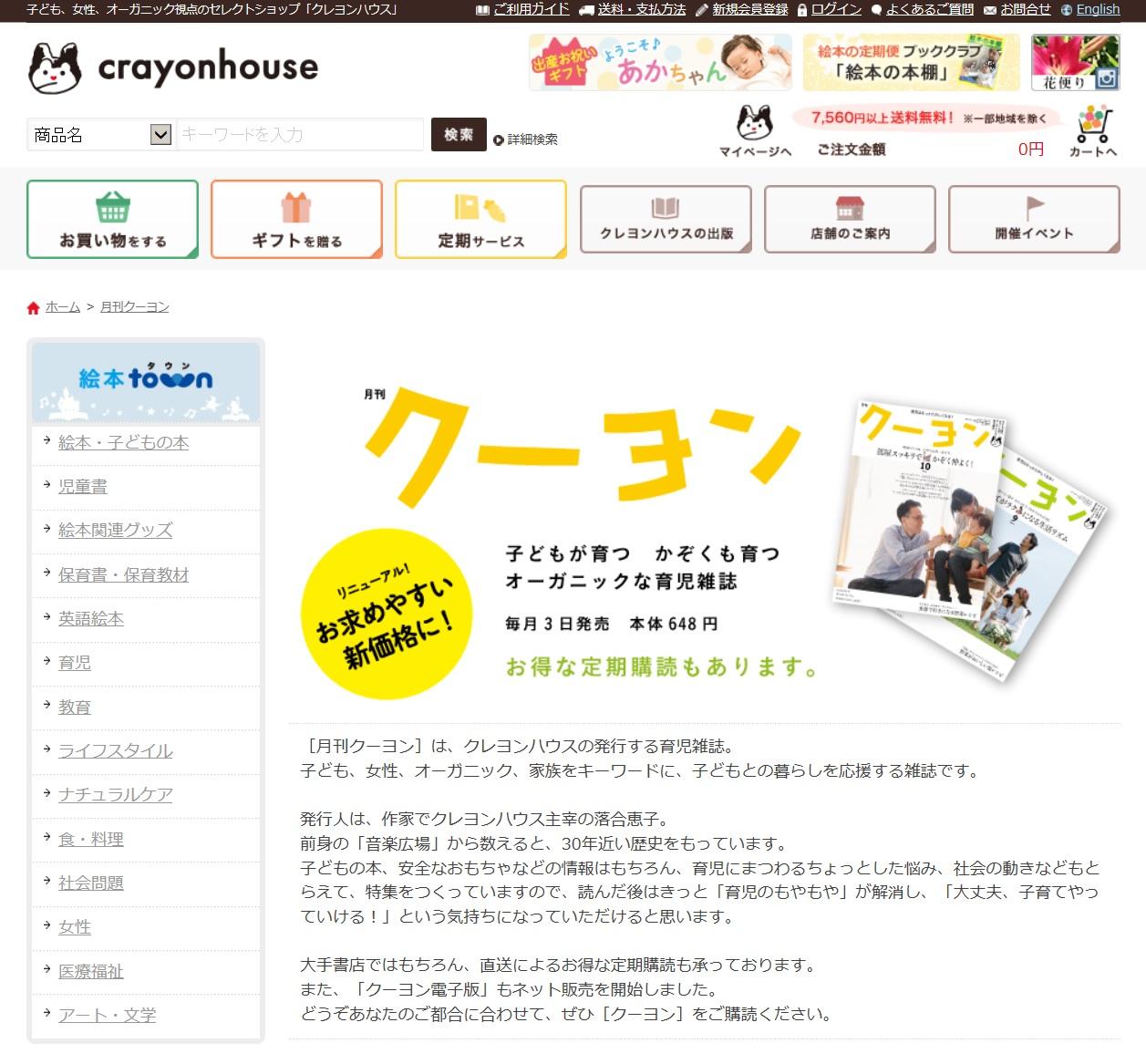 クレヨンハウス育児雑誌 月刊『cooyon クーヨン』