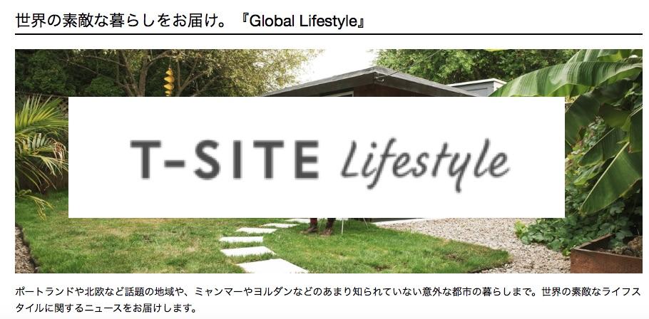 蔦屋書店 T-SITE Lifestyle Magazine