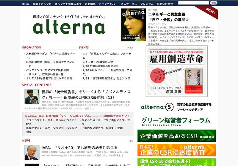 環境・CSRのビジネス情報誌『オルタナ』